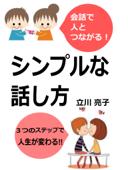 会話で人とつながれる!シンプルな話し方 Book Cover