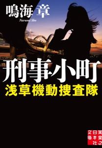刑事小町 浅草機動捜査隊 Book Cover