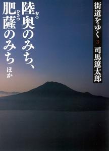 街道をゆく 3 Book Cover