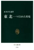東北-つくられた異境 Book Cover