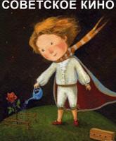 Антуан де Сент-Экзюпери & Maxim Aleshin - Маленький принц artwork