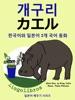 한국어와 일본어 2개 국어 동화: 개구리 - カエル