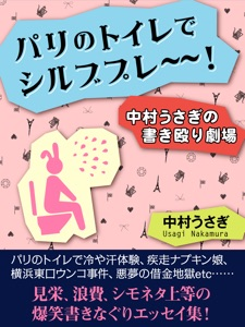 パリのトイレでシルブプレ~~! 中村うさぎの書き殴り劇場 Book Cover