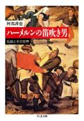 ハーメルンの笛吹き男 ――伝説とその世界 Book Cover