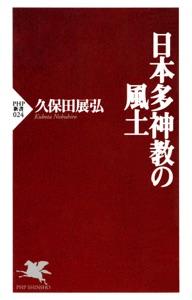 日本多神教の風土 Book Cover