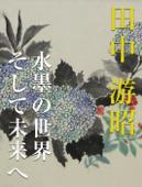 田中游昭 水墨の世界 そして未来へ