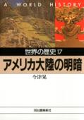 世界の歴史〈17〉アメリカ大陸の明暗 Book Cover