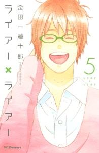ライアー×ライアー(05) Book Cover