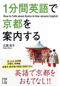 1分間英語で京都を案内する Book Cover