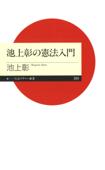 池上彰の憲法入門 Book Cover