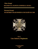 Regimental Badges of Imperial Russia 2nd Edition, 2014