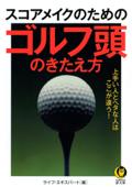 スコアメイクのためのゴルフ頭のきたえ方 上手い人とヘタな人はここが違う! Book Cover