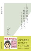 100の悩みに100のデザイン~自分を変える「解決法」~ Book Cover