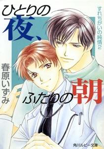 すれちがいの純情2 ひとりの夜、ふたりの朝 Book Cover