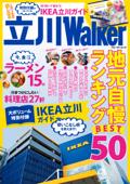 立川ウォーカー Book Cover