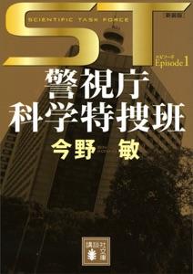 ST 警視庁科学特捜班 エピソード1<新装版> Book Cover