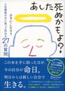 あした死ぬかもよ? 人生最後の日に笑って死ねる27の質問 Book Cover