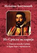 Odnosi Između Srbije i Crne Gore u Prošlosti