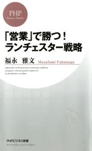 「営業」で勝つ! ランチェスター戦略 Book Cover