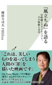 『風立ちぬ』を語る~宮崎駿とスタジオジブリ、その軌跡と未来~ Book Cover