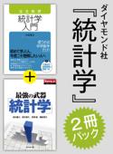 ダイヤモンド社「統計学」2冊パック(「完全独習 統計学入門」版) Book Cover