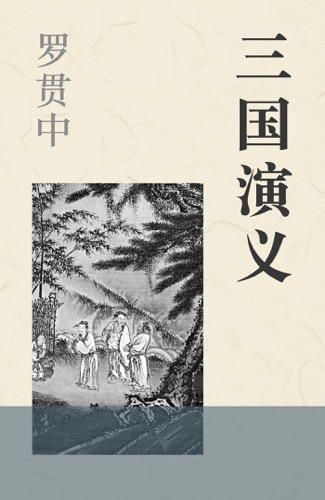 三国演义 E-Book Download
