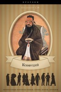 Конфуций Book Cover