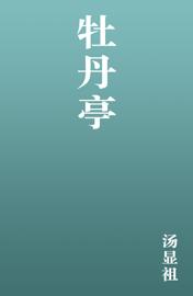 牡丹亭 book