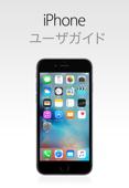 iOS 9.3 用 iPhone ユーザガイド