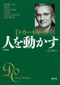 人を動かす 文庫版 Book Cover