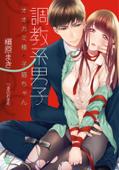 調教系男子 オオカミ様と子猫ちゃん Book Cover