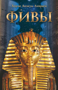 Фивы Buch-Cover
