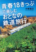 青春18きっぷで楽しむおとなの鉄道旅行 Book Cover