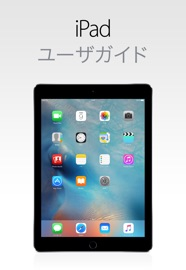 iOS 9.3 用 iPad ユーザガイド - Apple Inc.