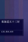東海道五十三対