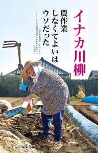 イナカ川柳 農作業 しなくてよいは ウソだった Book Cover