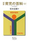 定本 育児の百科 (上) 5カ月まで Book Cover