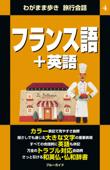 わがまま歩き旅行会話4 フランス語+英語 Book Cover