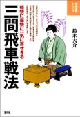 将棋必勝シリーズ 三間飛車戦法 軽快に豪快に一気に寄せきる Book Cover