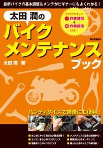 太田 潤のバイクメンテナンスブック Book Cover