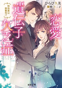 恋愛遺伝子欠乏症 特効薬は御曹司!? Book Cover
