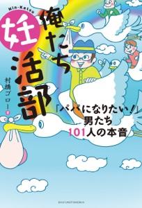 俺たち妊活部 Book Cover