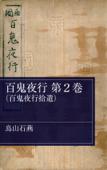 百鬼夜行 第2巻