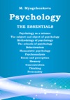 Psychology The Essentials - Psychology As A Science The Subject And Object Of Psychology Methodology Of Psychology The Schools Of Psychology Behaviourism Humanistic Psychology Psychoanalysis Sense And Perception Memory Concentration Thinking Personality