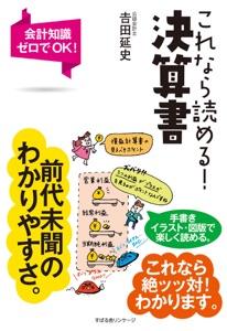 これなら読める! 決算書 Book Cover