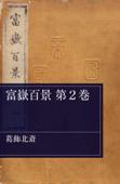 富嶽百景 第2巻