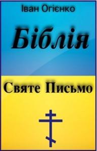 Біблія (Ukrainian Bible) da деякі автори & Іван Огієнко