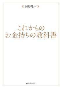 これからのお金持ちの教科書 Book Cover