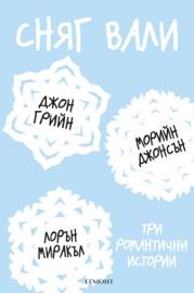 Сняг вали PDF Download