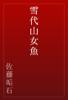 佐藤垢石 - 雪代山女魚 アートワーク